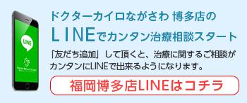 福岡博多店・治療相談LINE