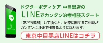 東京中目黒店・治療相談LINE