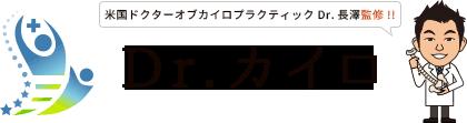 中目黒駅・博多駅のマッサージなら「ドクターカイロながさわ」へ