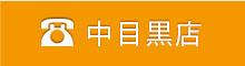 中目黒店03-5734-1102
