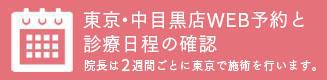 中目黒店 WEB予約